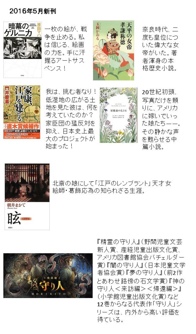2016年5月新刊