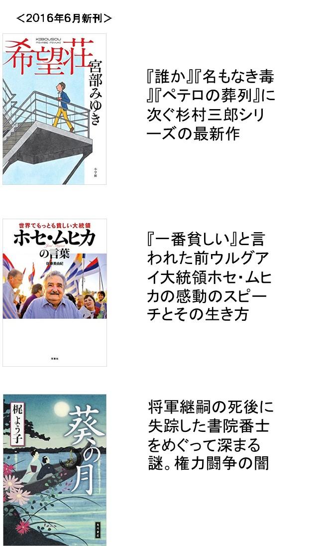 2016年6月新刊