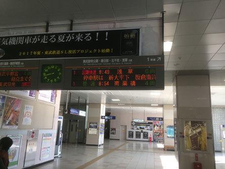 栃木駅から帰る_161106