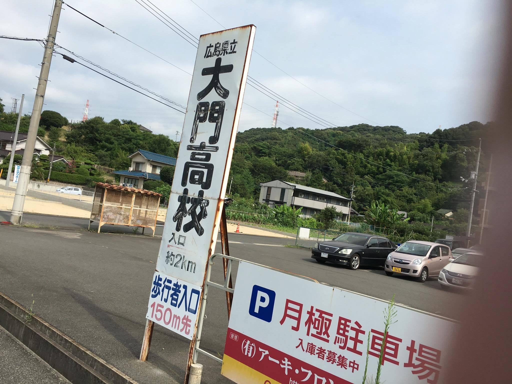 大門への道5