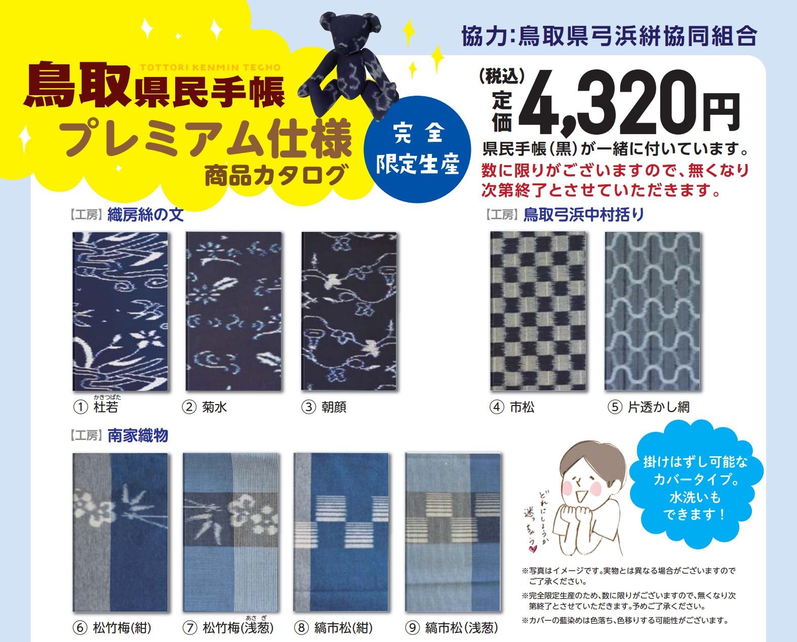 kmtchokasuri_pdf.jpg