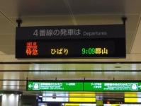 485系ラストラン1ひばり仙台駅発車案内