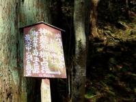 十和田神社11神泉苑の案内板