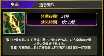 迅雷風烈LV30協闘
