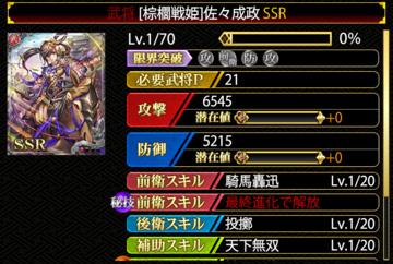 佐々成政SSR21