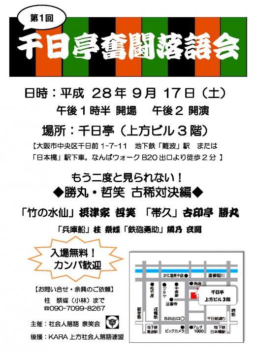 第1回千日亭奮闘落語会