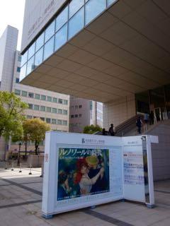 名古屋ボストン美術館 - 1 (1)