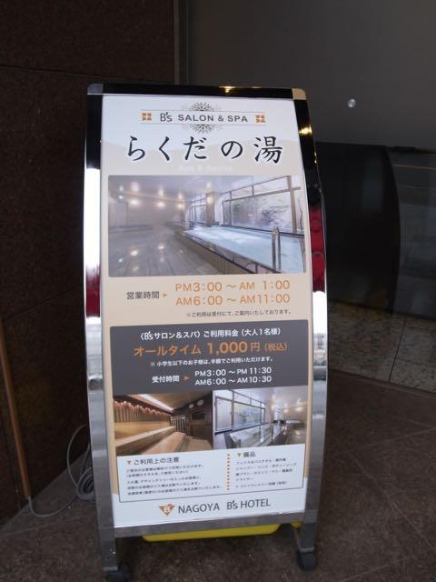 名古屋 Bs ホテル - 1 (1)