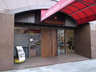 名古屋 Bs ホテル - 1