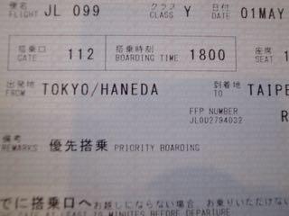 羽田空港 - 1 (5)