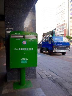 台湾ポスト - 1
