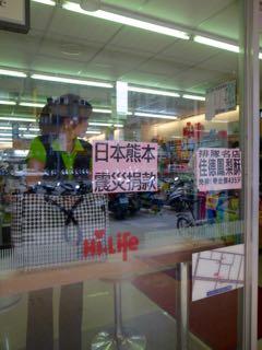 熊本地震義援ポスター - 1