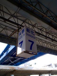 彰化駅 - 1 (2)