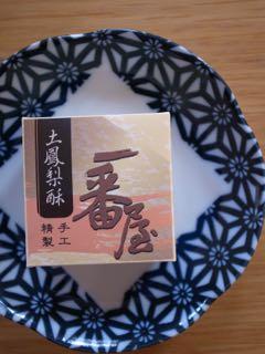 パイナップルケーキ - 1 (7)