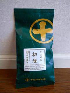 中村藤吉商店 - 1 (1)