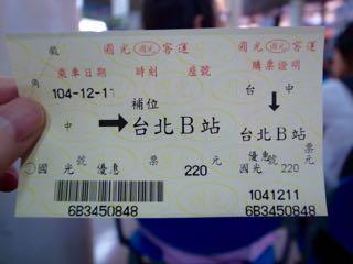 台中 国光客運 - 1 (2)