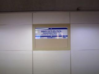 羽田 モノレール - 1 (2)