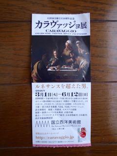 カラヴァッジョ展 - 1 (2)