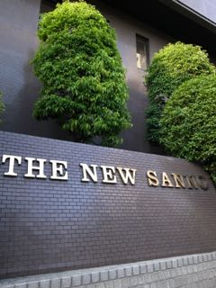 The New Sanno Hotel - 1
