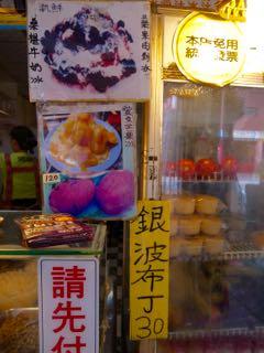 龍興冰品店 - 1 (1)