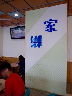 家郷八寶冰 - 1 (1)