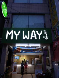 高雄 MY WAY - 1 (1)