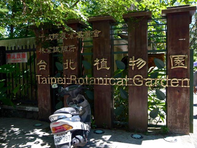 台北植物園 - 1 (5)