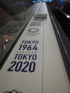 羽田空港 - 1