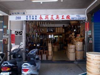 永興農具工廠 - 1