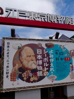 江戸東京博物館 - 1