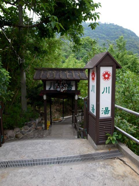 川湯温泉 - 1
