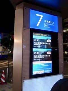 東京駅 アクセス成田 - 1