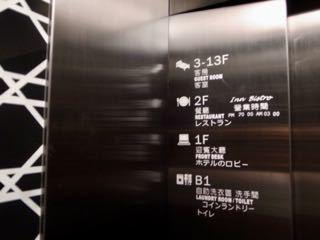高雄 ホテルのバー - 1 (3)