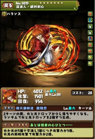 pazudora_kenshin01.jpg