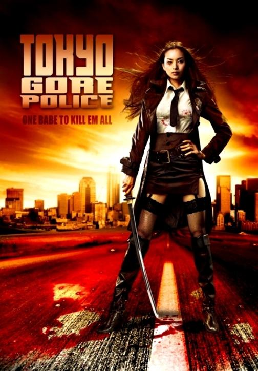 東京残酷警察 (2008)