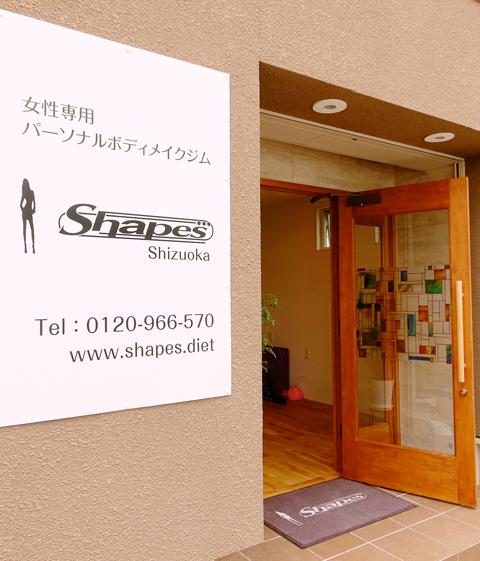 シェイプス静岡-3