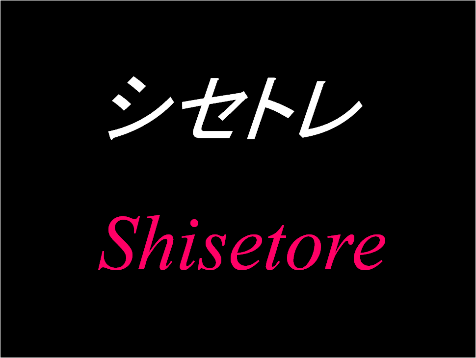 shisetore1.png