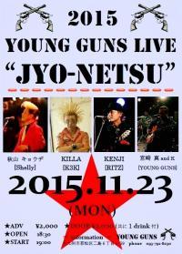 20151123@young+guns_convert_20160726093533.jpg