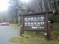菅沼登山口の駐車場