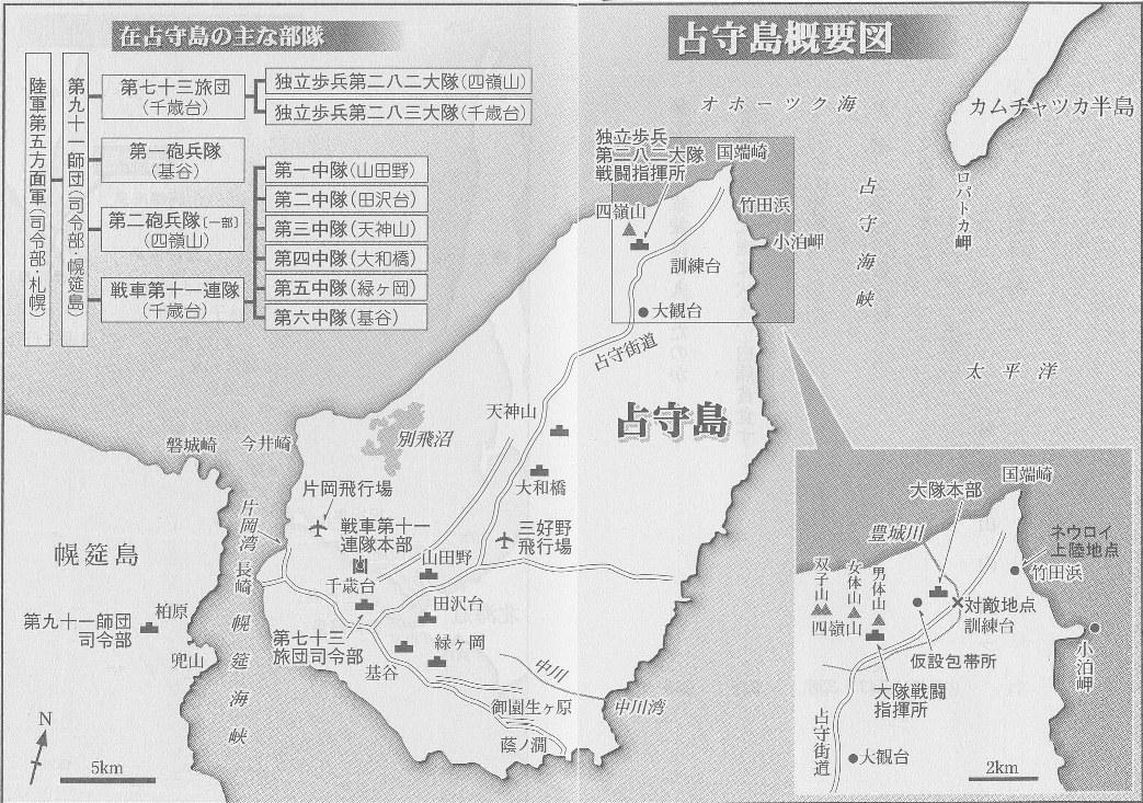 幌筵海峡・片岡湾