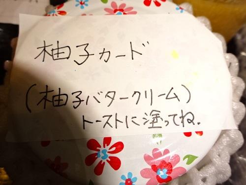 yuzubata-.jpg