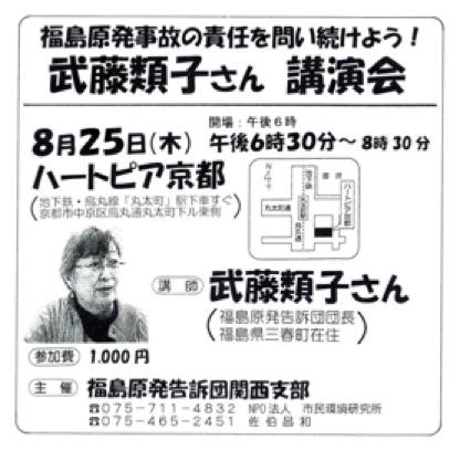 武藤講演会