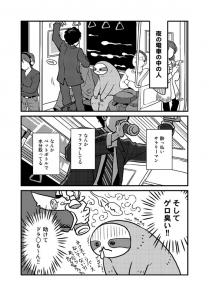 電車書1web