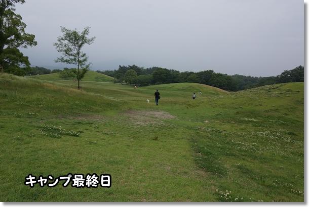 まんのう公園 キャンプ最終日1
