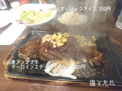 DSC_0047_20161023_02_いきなりステーキ