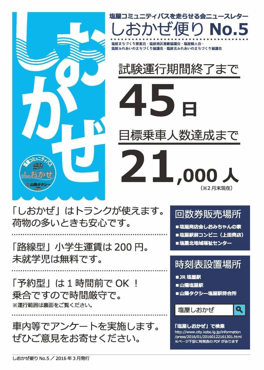 201603_bus5_p1.jpg