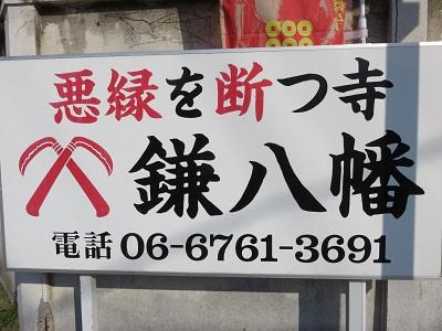 IMG_3371 鎌八幡