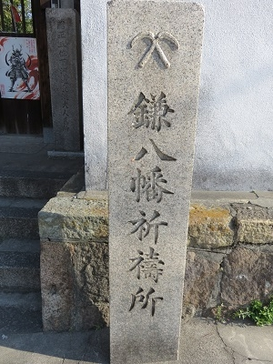IMG_3373 鎌八幡