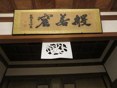 IMG_1562 蓮華定院