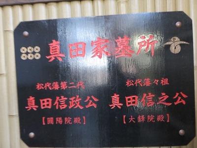 IMG_1529 真田家墓所